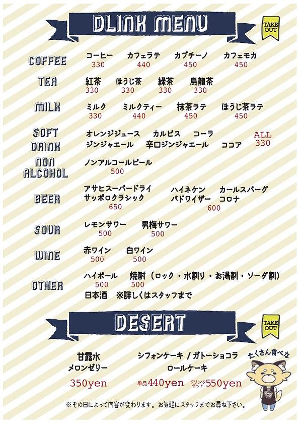rookie's menu4.jpg