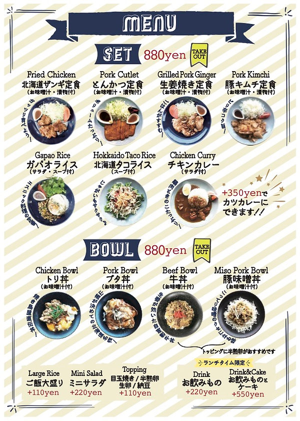 rookie's menu.jpg