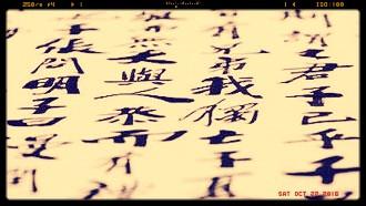 Ideogrammi cinesi