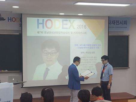 HODEX 2016 September 25, 2016