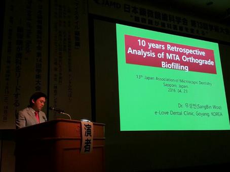 Japan Lecture & Hands-on April 22-24, 2016