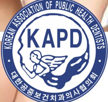 Korean Association of Public Health Dentists Forum 2013