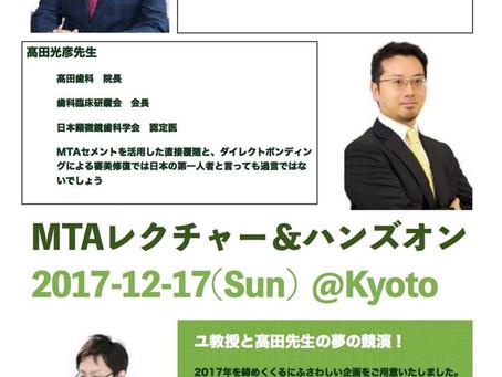Japan Lecture & Hands on Dec 17, 2017