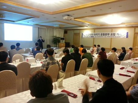 Regional Seminar Geoje & Tongyeong, Gyeongsangnam-do, South korea
