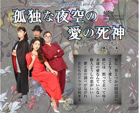 「孤独な夜空の 愛の死神」上演! - 4月13,14日 (土日)