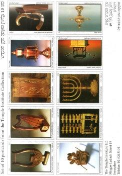 גלויות כלי המקדש -10 יחידות