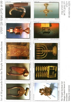 The Temple Institute Postcard Set