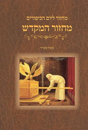 """""""Machzor Hamikdash"""" for Yom Kippur, Nussach Sephard"""