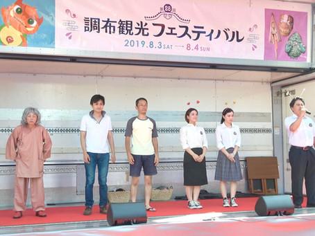 調布観光フェスティバル『劇団 真怪魚』オンステージは大成功で幕を閉じました!!