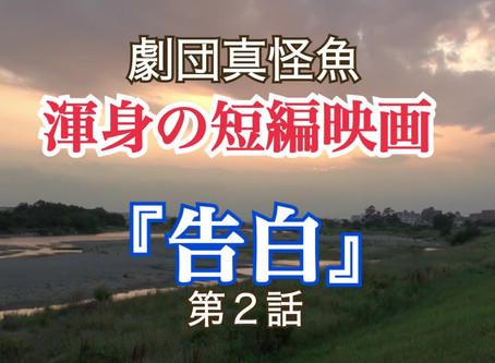 米アカデミー賞を目指して短編映画制作・公開!