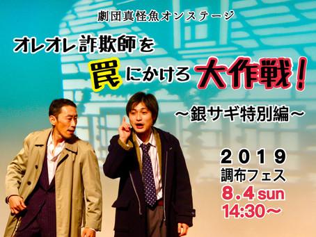 2019・8・4調布観光フェスに登場!劇団真怪魚オンステージ(14:30スタート)