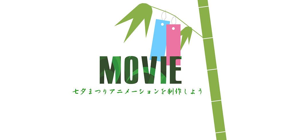 七夕まつりアニメーションを制作しよう2021[特別企画]