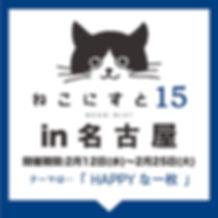 名古屋20-2期間修正.jpg