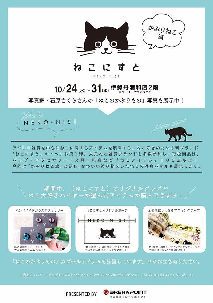 ねこにすと,NEKO-NIST,猫,ブレークポイント