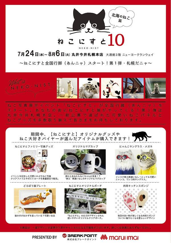 チラシ(ペラ)修正後(7月10日).jpg