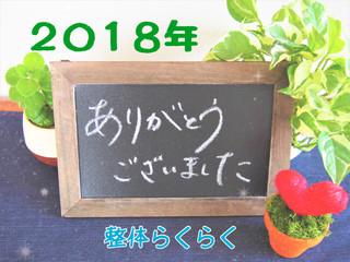 【年末のご挨拶】 2018年ありがとうございました!m(_ _)m