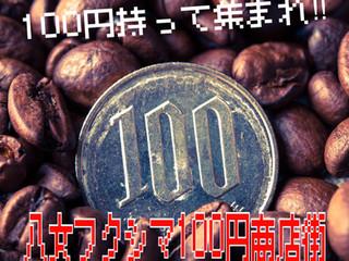 【お知らせ】第二回八女フクシマ100円商店街(八女市)12/13(日)