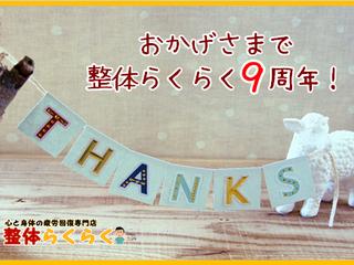 「おかげさまで9周年⭐️」ありがとうキャンペーン開催!!(八女市 整体らくらく)