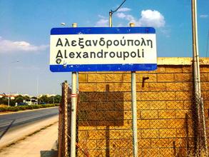 Alexandroupoli (Dedeağaç) gezi notları