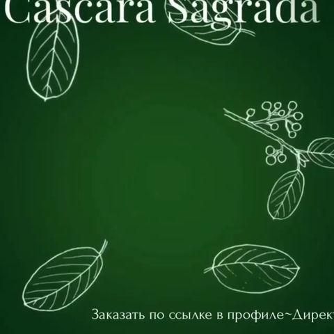 Каскара саграда