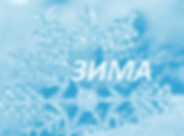 зима-min (1).png