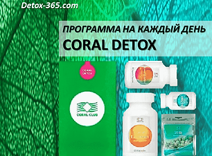 detox coral-min.png
