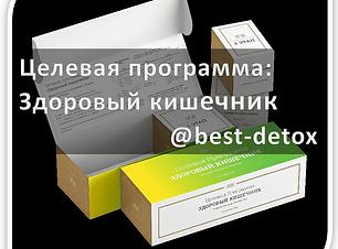 best-detox-min (1).png