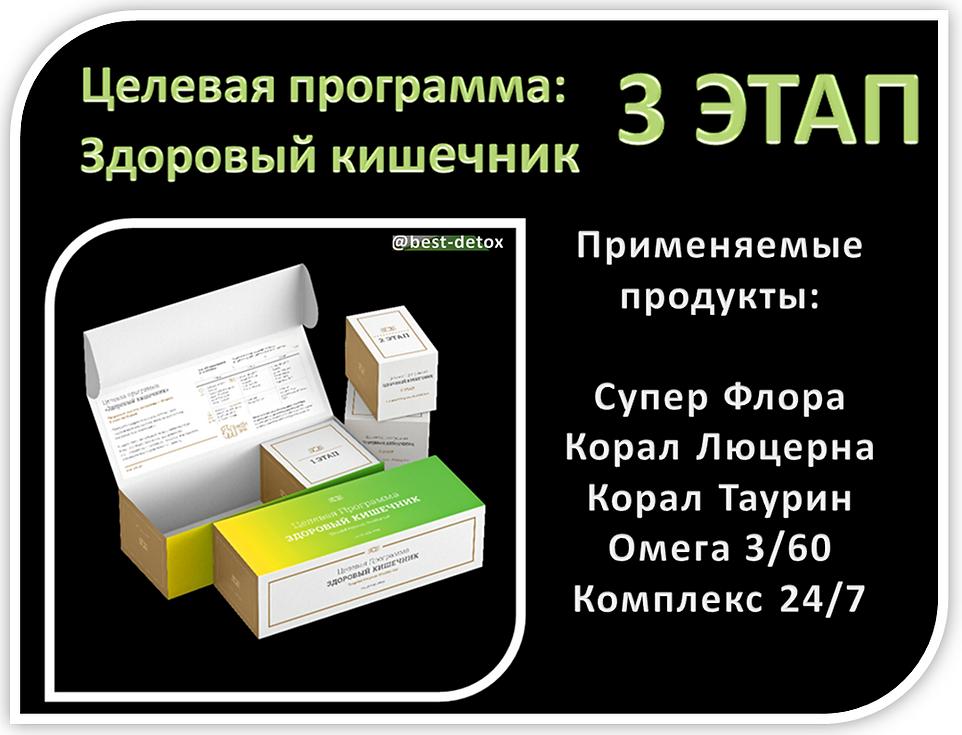 3 этап.png