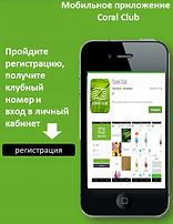 мобильное приложение кораллового клуба-m