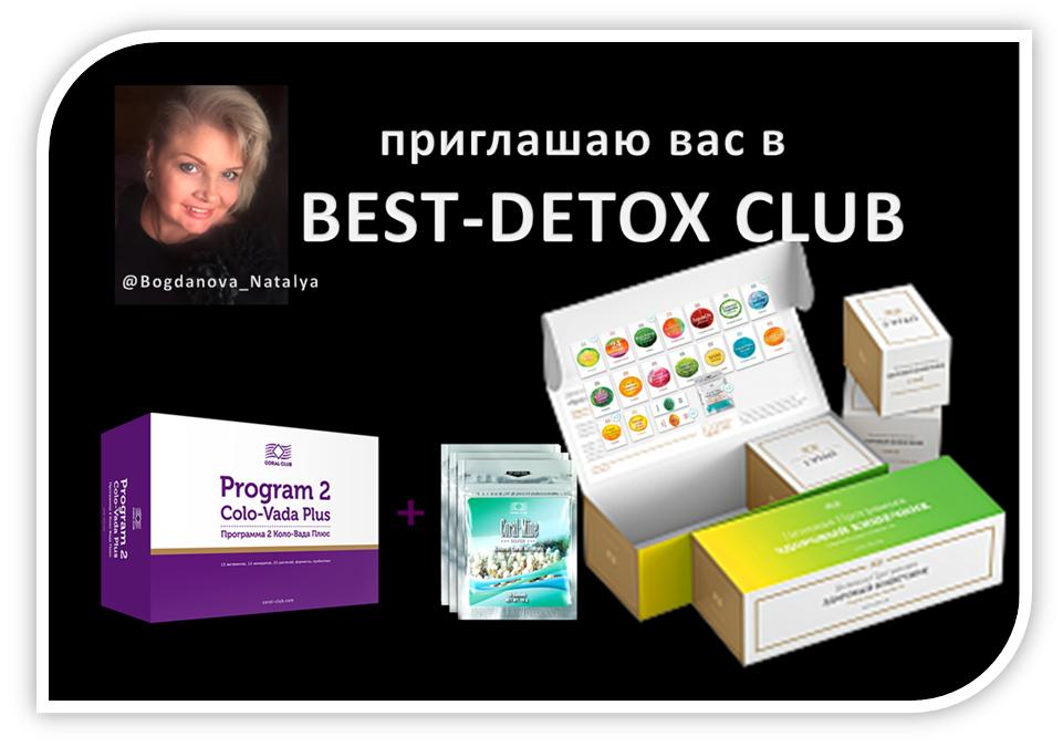 Best-Detox club Богданова Наталья