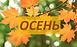 осень-min.png
