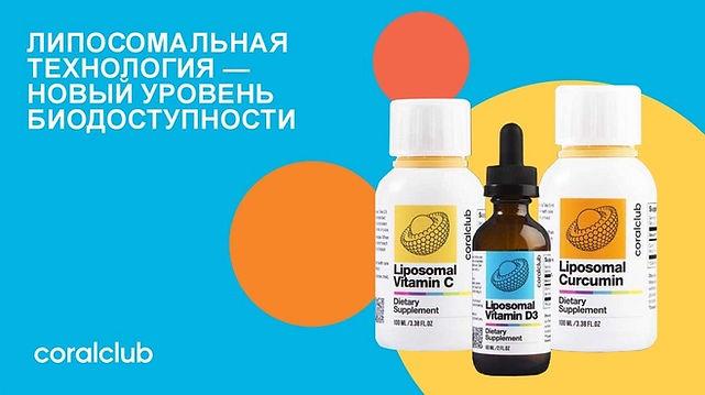 липосомальные витамины.JPG
