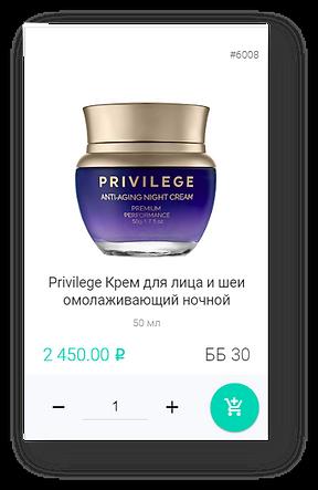 крем ночной цена.png