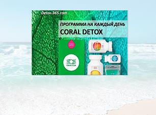 корал детокс.png