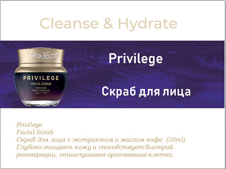 Privilege Скраб для лица
