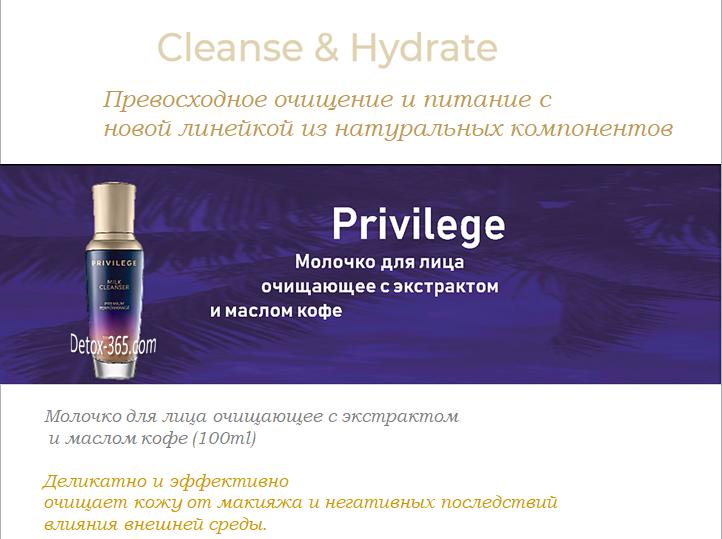 молочко для лица PRIVILEGE.png