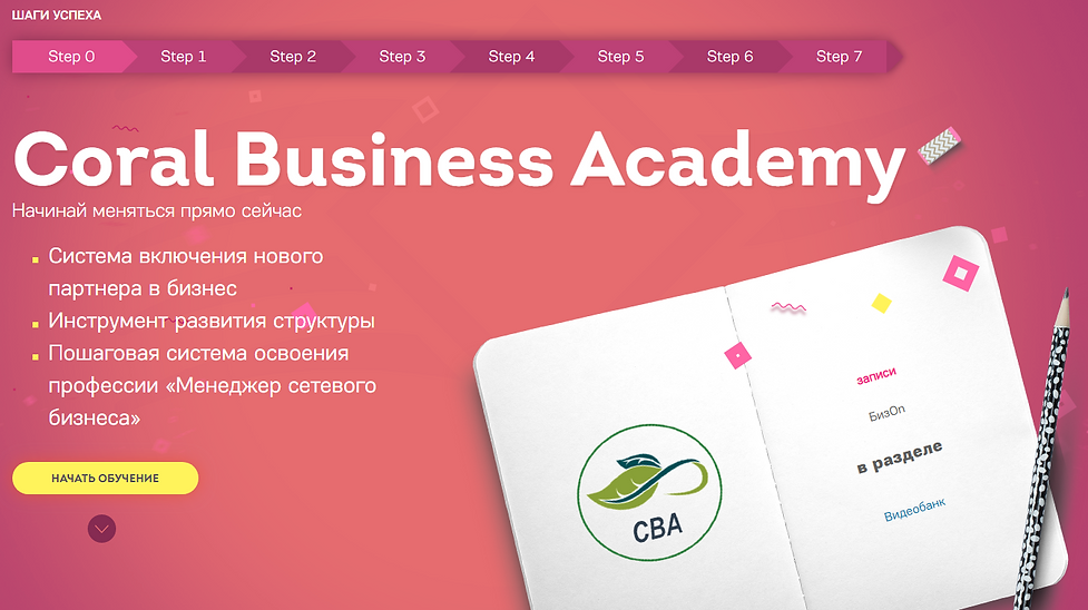 бизнес академия.png