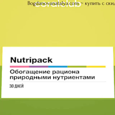 Нутрипэк