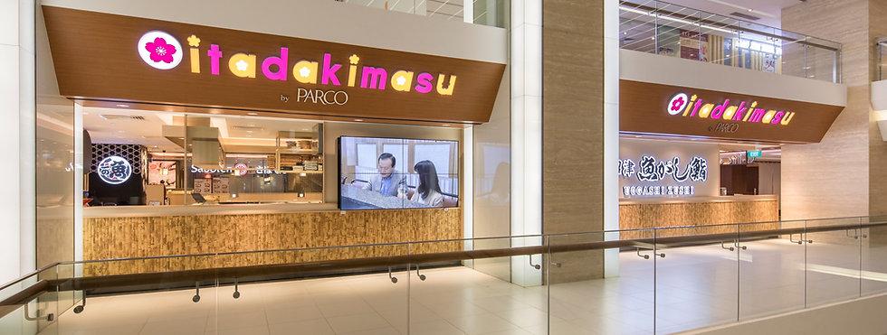 parco itadakimasu restaurant