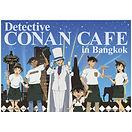Press_release_Detective Conan_cafe 2019-