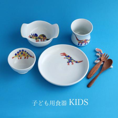 子ども用食器 KIDS
