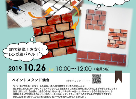 10/26(土)ペイントワークショップイベントついて