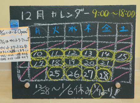 12/10 ペイントスタンド仙台Open!