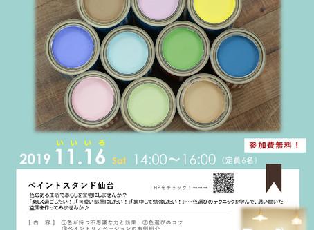 11/16(土)いいいろの日特別企画!「インテリアカラーセミナー」について