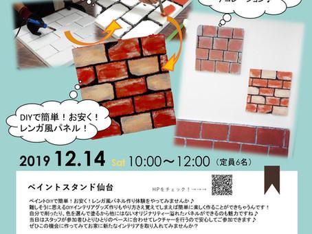 12/14(土)ペイントワークショップイベントついて
