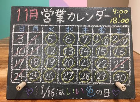 11月営業日カレンダー