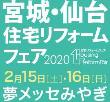 「宮城・仙台住宅リフォームフェア2020」に初出展!