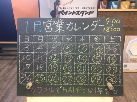 1月営業日カレンダー