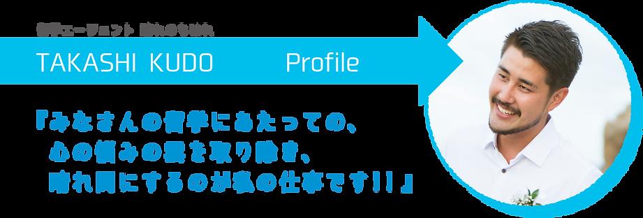 TAKASHI KUDO/みなさんの留学にあたっての、 心の悩みの雲を取り除き、 晴れ間にするのが私の仕事です!!