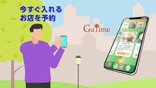 GuTime広告動画